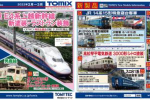 【TOMIX】2022年1月〜3月発売予定 新製品ポスター(2021年8月10日発表)