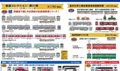 【鉄道コレクション】2021年12月発売予定 新製品ポスター(2021年8月10日発表)