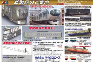 【マイクロエース】新製品ポスター(2021年8月4日発表)