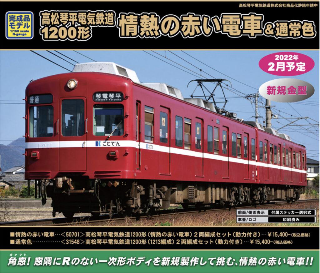 GREENMAX グリーンマックス 50701 高松琴平電気鉄道1200形(情熱の赤い電車)2両編成セット(動力付き)