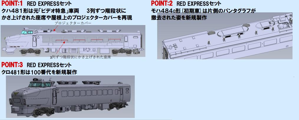 TOMIX トミックス 98777 JR 485系特急電車(クロ481-100・RED EXPRESS)セット