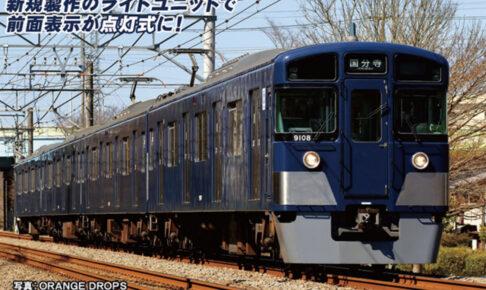 GREENMAX グリーンマックス 31552 西武9000系(多摩湖線・紺色)4両編成セット(動力付き)
