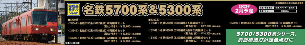 GREENMAX グリーンマックス 名鉄5700系&5300系