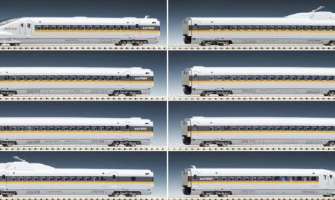 TOMIX トミックス 98769 JR 700-7000系山陽新幹線(ひかりレールスター)セット