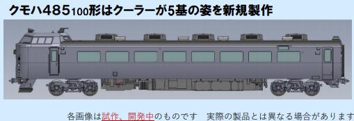 TOMIX トミックス 98469 JR 485系特急電車(KIRISHIMA EXPRESS)セット