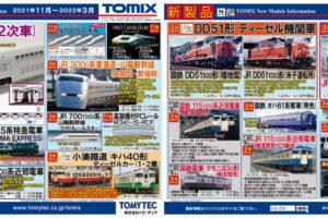 【TOMIX】2022年2月〜3月発売予定 新製品ポスター(2021年9月9日発表)