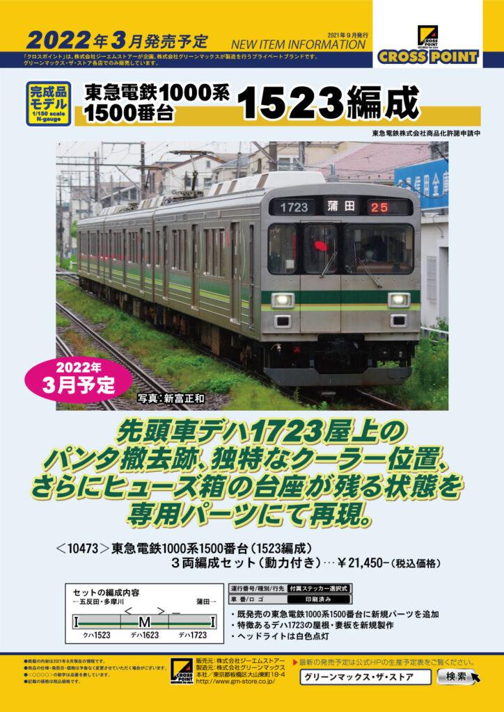 GREENMAX グリーンマックス 10473 東急電鉄1000系1500番台(1523編成)3両編成セット(動力付き)