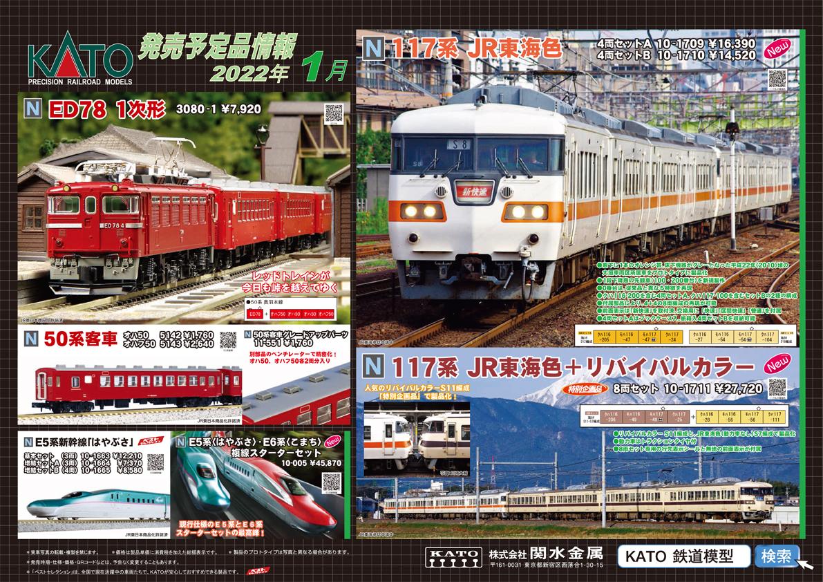 【KATO】2022年月1月発売予定 新製品ポスター(2021年9月3日発表)