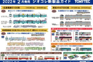 【鉄道コレクション】2021年2月発売予定 新製品ポスター(2021年9月9日発表)