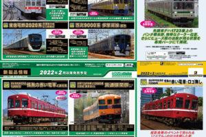 【グリーンマックス】2022年2月〜3月発売予定 新製品ポスター(2021年9月8日発表)