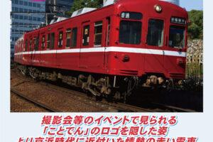 GREENMAX グリーンマックス 10472 高松琴平電気鉄道1200形(情熱の赤い電車・ことでんロゴ無し)2両編成セット(動力付き)