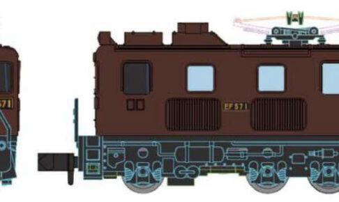 MICROACE マイクロエース A1044 Cタイプ電気機関車 EF57-1タイプ 特急はと ヘッドマーク付