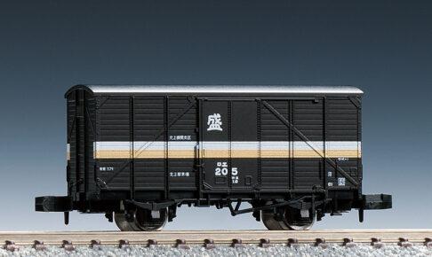 TOMIX トミックス 8716 国鉄貨車 エ1形