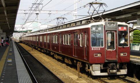 阪急電鉄8300系(Photo by: Onagadori / Wikimedia Commons / CC-BY-SA-3.0)※画像の車両は商品と仕様が異なる場合があります