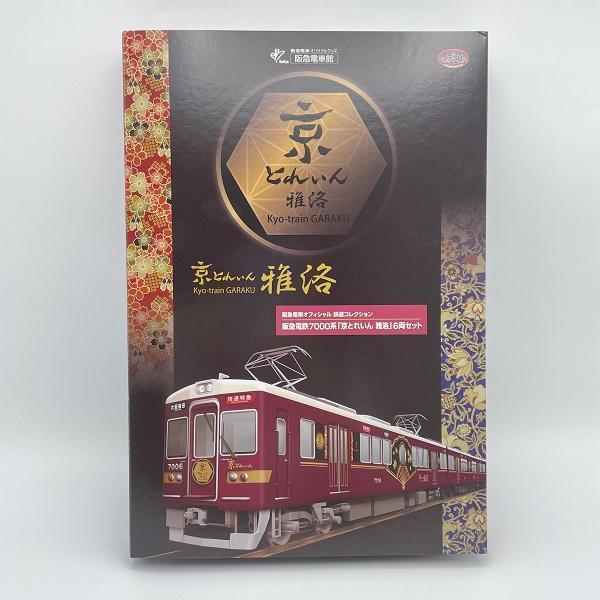鉄道コレクション 鉄コレ 阪急7000系 京とれいん雅洛(6両セット)