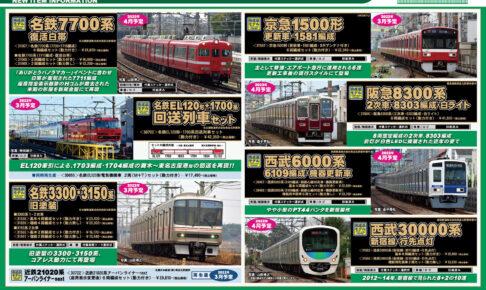 【グリーンマックス】2022年3月発売予定 新製品ポスター(2021年10月13日発表)