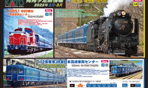 【KATO】2022年2月〜3月発売予定 新製品ポスター(2021年10月1日発表)