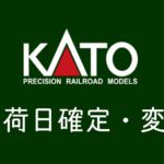 KATO カトー 出荷日確定・変更