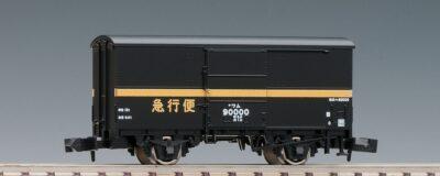 【TOMIX】ワム90000形(急行便)再生産