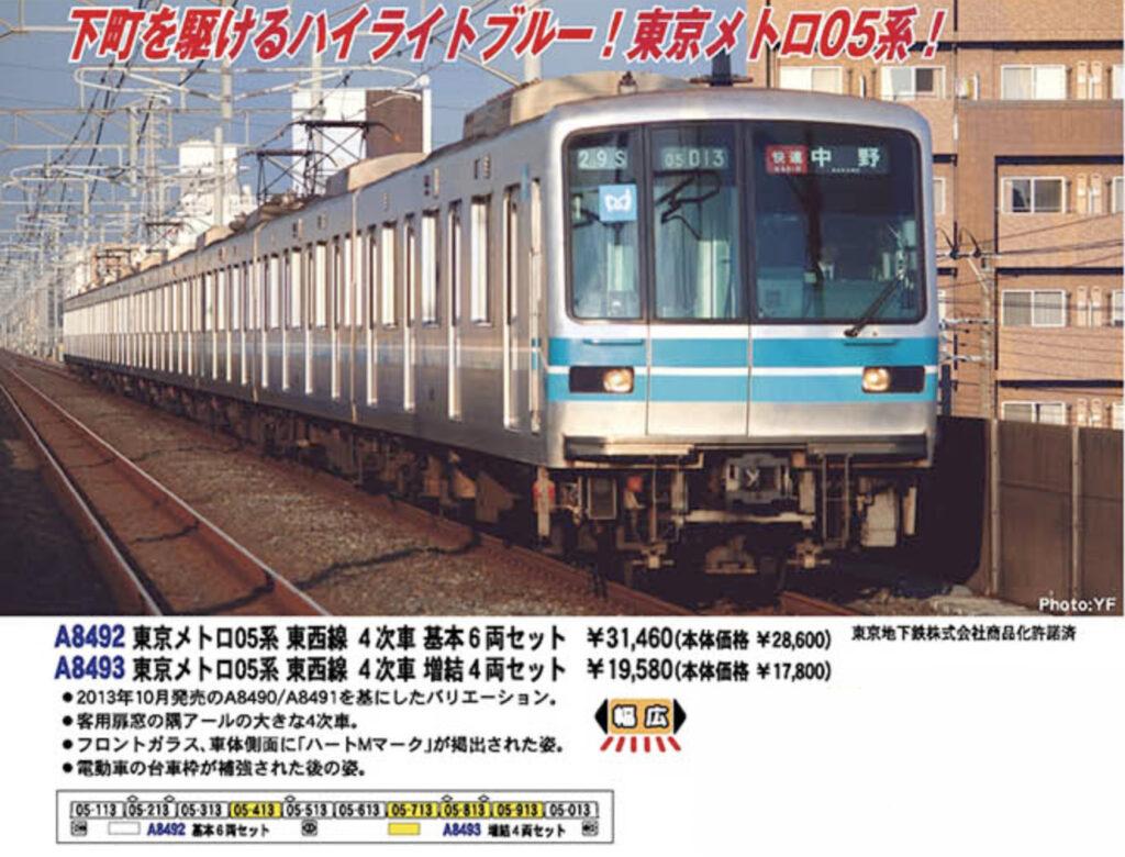 MICROACE マイクロエース A8492 A8493 東京メトロ05系 東西線 4次車