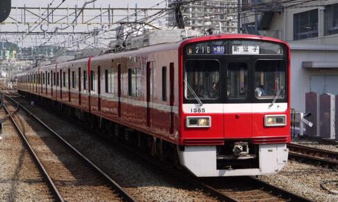 京急1500形(Photo by: Hahifuheho / Wikimedia Commons / CC-BY-SA-4.0)※画像の車両は、1581編成ではありません。商品と仕様が異なる場合があります。