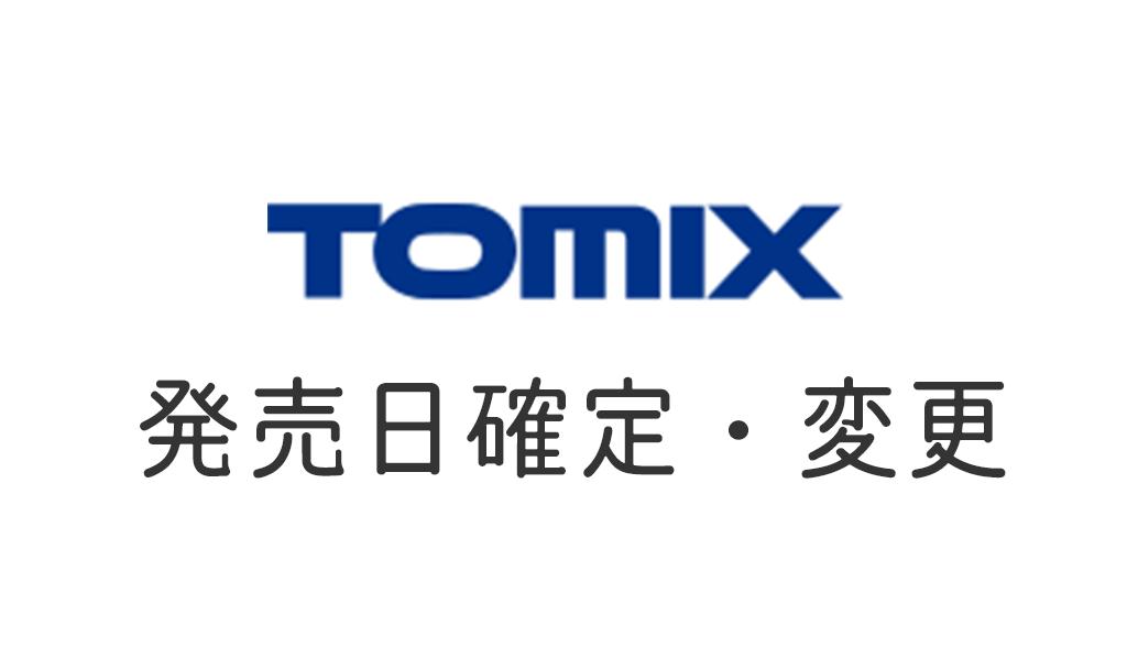 TOMIX トミックス 発売日確定変更