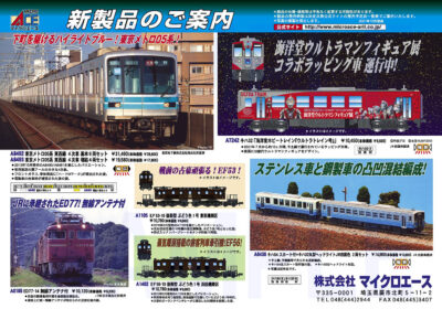 【マイクロエース】2022年2月頃発売予定 新製品ポスター(2021年10月4日発表)
