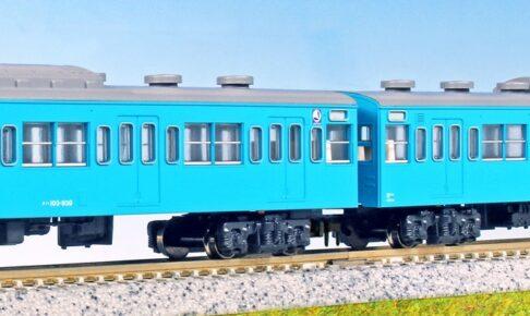 【KATO】京都駅店特製品 103系(スカイブルー・非ATC車)