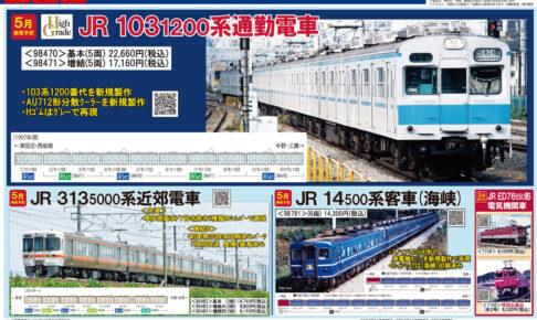 【TOMIX】2022年3月〜5月発売予定 新製品ポスター(2021年10月14日発表)
