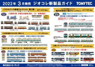 【鉄道コレクション】2022年3月発売予定 新製品ポスター(2021年10月14日発表)